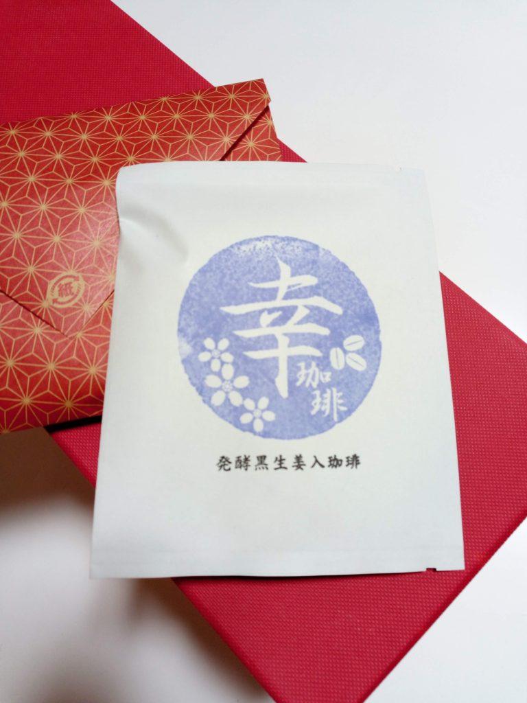 幸珈琲 発酵黒生姜入珈琲 ドリップパック1袋